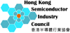 香港半導體行業協會