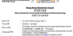 香港電子論壇-微電子及先進製造