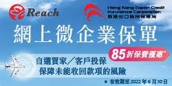 web banner_HKEIA 250x125